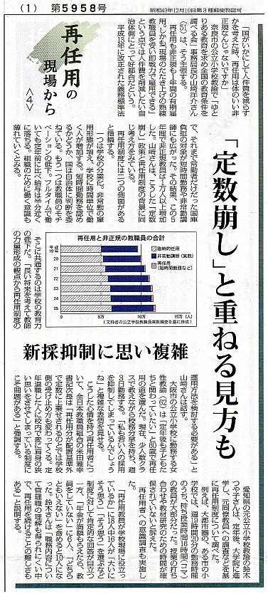 日本教育新聞.jpg