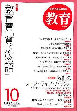 kyouiku.10.jpg