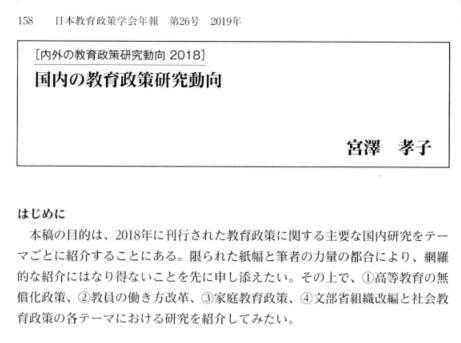 宮澤研究動向1.jpg