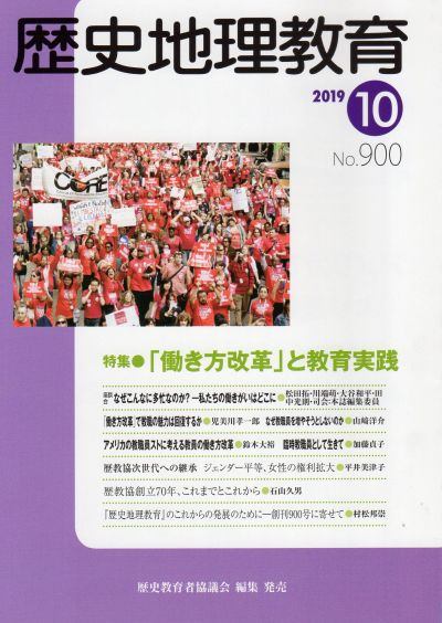 歴史地理教育10.jpg